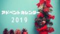 大人も楽しいクリスマスアドベントカレンダー【2019】紅茶にお菓子、コスメからおもちゃまで!